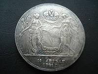 Рубль  1841 Свадебный №066 копия