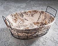 Кошик для хліба 26х20х9 см металева зі знімним чохлом.