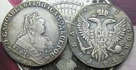 Монета рубль 1757 года ММД МБ №069 копия