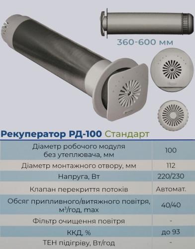 Рекуператор Climtec рд-100 standart
