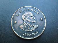 1 рубль 1870 Ленин №075 копия