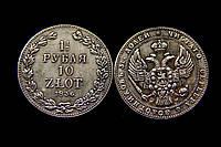 Россия для Польши 1/2 рубля-10 злотых 1836   №077 копия, фото 1