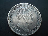1 рубль 1834 года Памятник Александру 1 копия монеты №078 копия