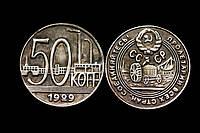 50 копеек 1929 СССР  №079 копия, фото 1