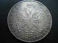 1 рубль 1710 россия петр I №082 копия