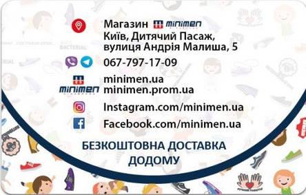 Подарочный сертификат на следующую покупку детской обуви 100 грн., фото 2