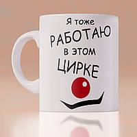 Оригинальная чашка на работу в офис начальнице шефу боссу коллеге подарок на день рождение
