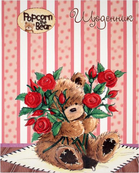 Дневник школьный Popcorn Bear 2, Kite