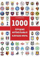 Книга 1000 лучших футбольных клубов мира Жан Дэмонье Лёзэ