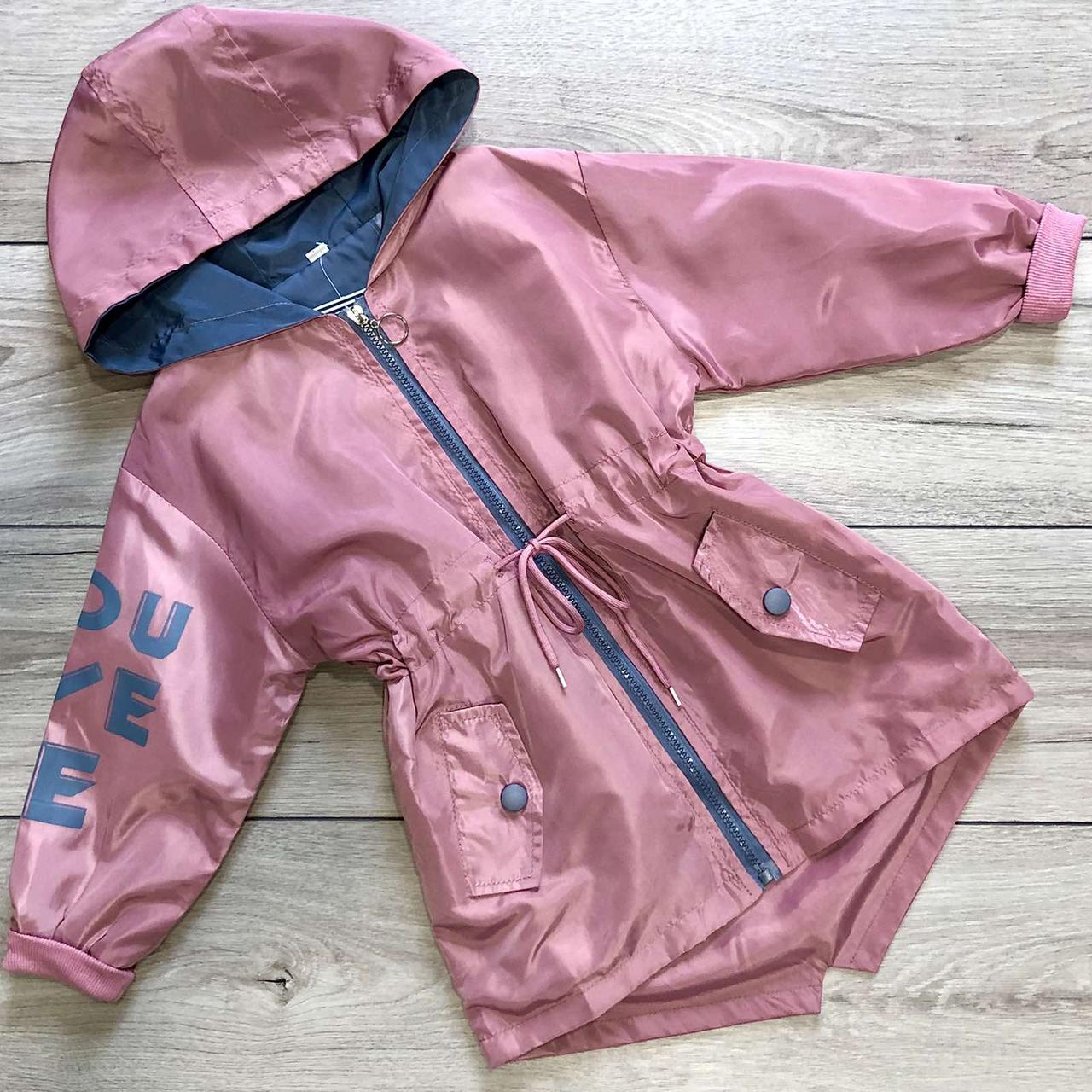 Ветровка детская удлиненная (розовая) 130 см
