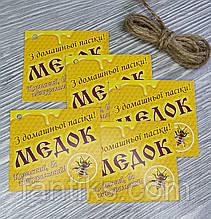 """Набір бірок для меду """"Медок"""" 5 штук + мотузка 1 м"""