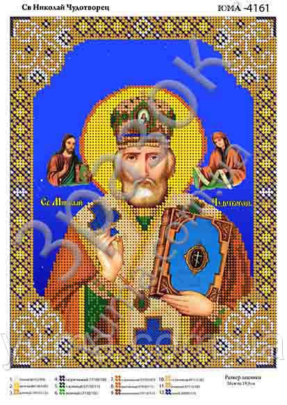 Св. Николай чудотворец схемы для вышивки бисером
