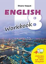 Робочий зошит «Workbook 8» до підручника «Англійська мова» для 8 класу Карпюк (Лібра Терра)