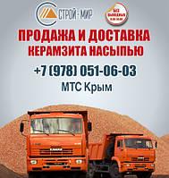 Купить керамзит Севастополь. Купить керамзит насыпью в Севастополе. Керамзит любой фракции доставка
