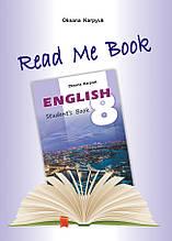 Книга для домашнього читання «Read me book» англійською мовою для учнів до підручника для 8 класу Карпюк