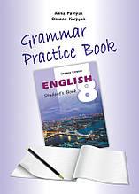 Робочий зошит з граматики «Grammar Practice Book» до підручника «Англійська мова» для 8 класу Карпюк