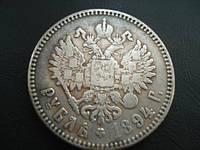Рубль 1894 Александр III  №092 копия