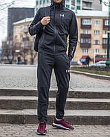 Спортивный костюм Under Armour мужской весенний осенний темно-серый | Кофта + Штаны Андер Армор ЛЮКС качества