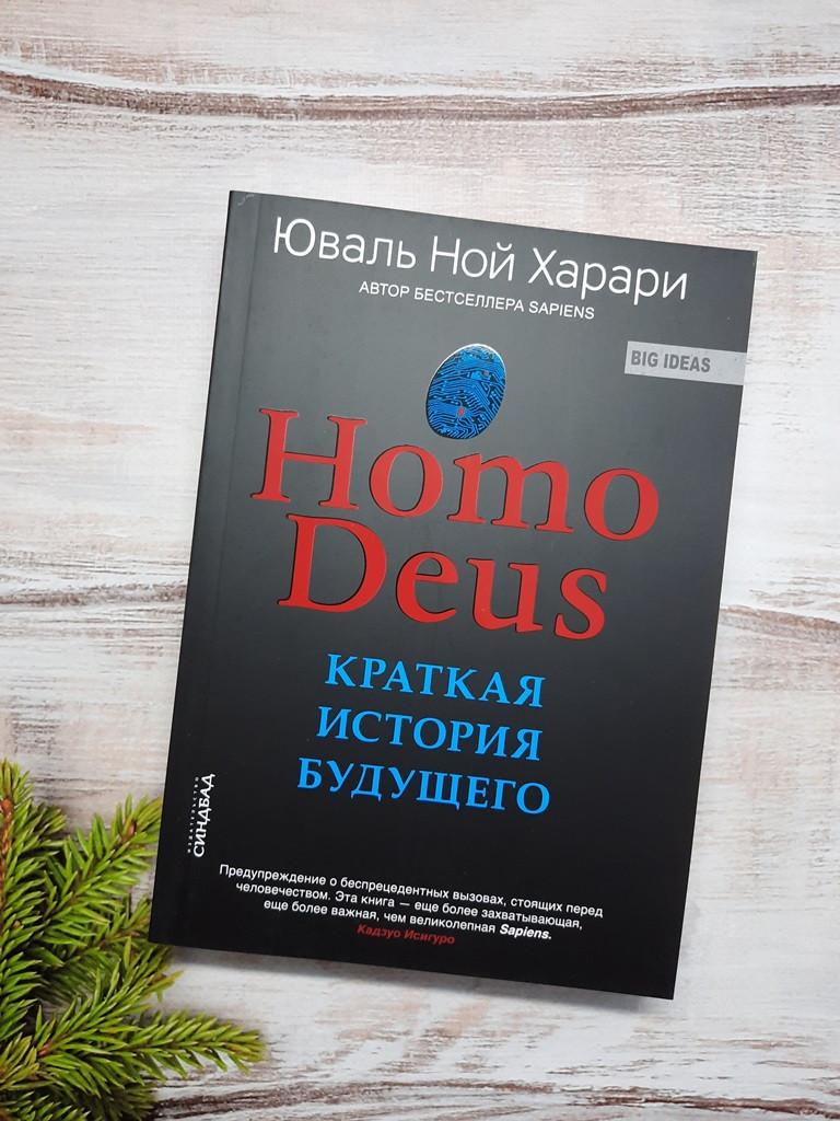 Харари Homo Deus. Краткая история будущего