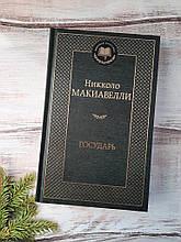 Макиавелли Государь