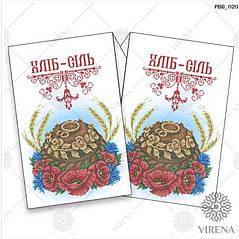 РВВ 020. Заготівля весільного рушника для вишивки бісером