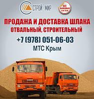 Купить шлак Севастополь. Где купить шлак в Севастополе. Заказать шлак отвальный и строительный.