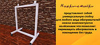 Ножки - подставка под панели тмВенеция ( 60х60см;50х50см;30х60см)