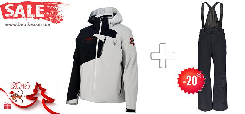 Горнолыжная куртка и штаны Spyder (акция!)