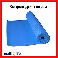 Фитнес коврик ( мат) для йоги Коврик для пилатеса, для фитнеса Коврик для спорта дома йогамат Каремат