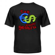 Яркая молодёжная футболка Делай деньги