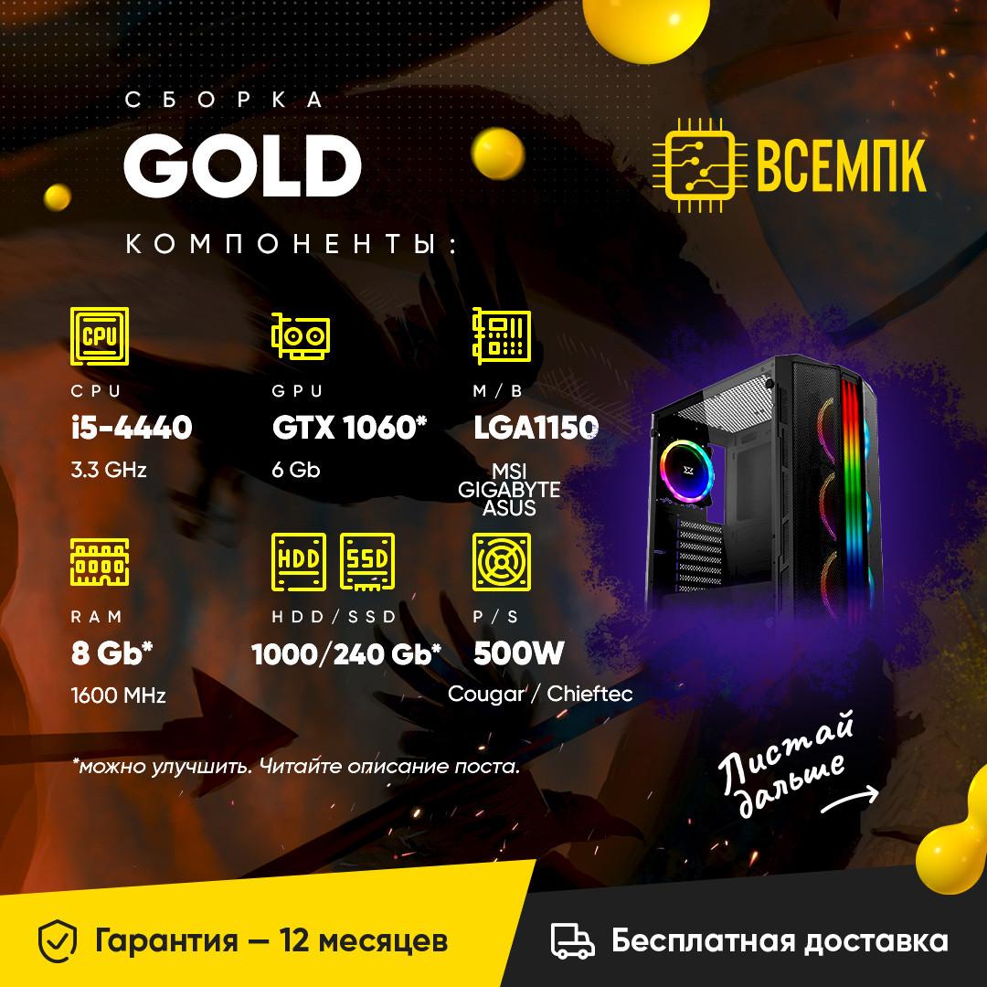 GOLD (i5 4440 / GTX 1060 6GB / 8GB DDR3 / HDD 1000GB / SSD 240GB)
