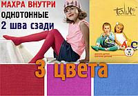 """Колготки детские зимние с махрой внутри """"Талько"""" Украина Житомир  92-98"""
