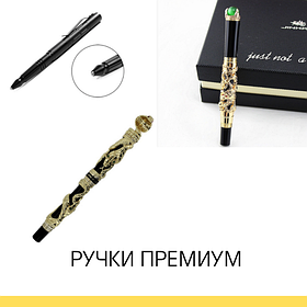 Ручки подарункові і преміум