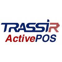 TRASSIR ActivePOS (3 кассовых терминала)