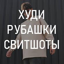 Худи/Рубашки/Свитшоты