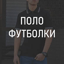 Поло/Футболки