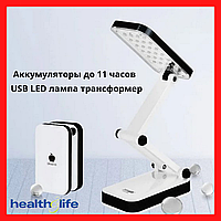Настольная светодиодная лампа трансформер dp LED 666 аккумуляторная светильник лед USB