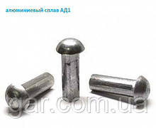 Заклепка Ø5 алюмінієва ГОСТ 10299-80, DIN 660 з напівкруглою головкою