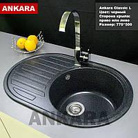 Кухонная мойка из искусственного камня Ankara Classic L