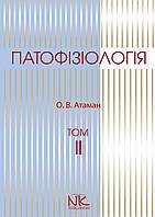 Патофізіологія Т.2. Патофізіологія органів і систем. Атаман О. В.