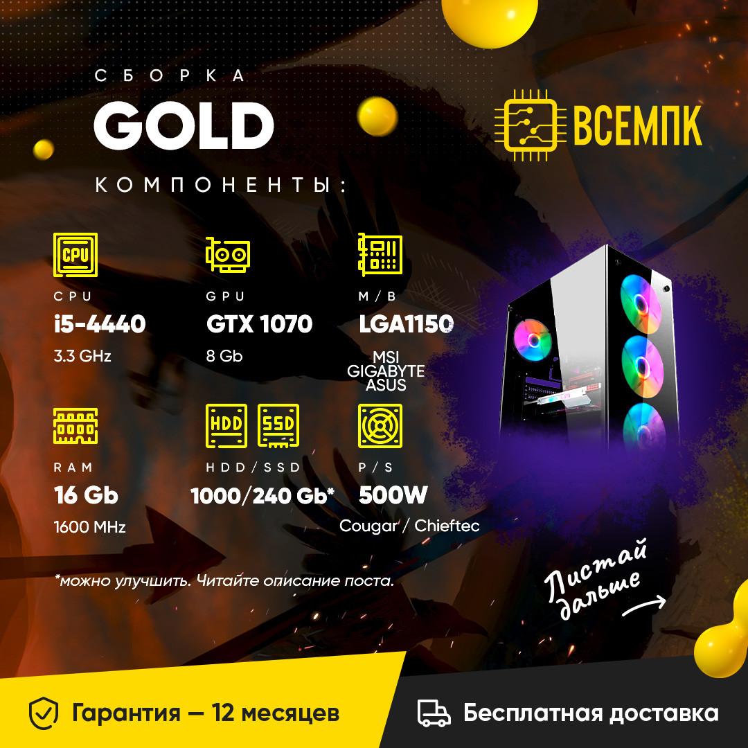 GOLD (i5 4440 / GTX 1070 8GB / 16GB DDR3 / HDD 1000GB / SSD 240GB)