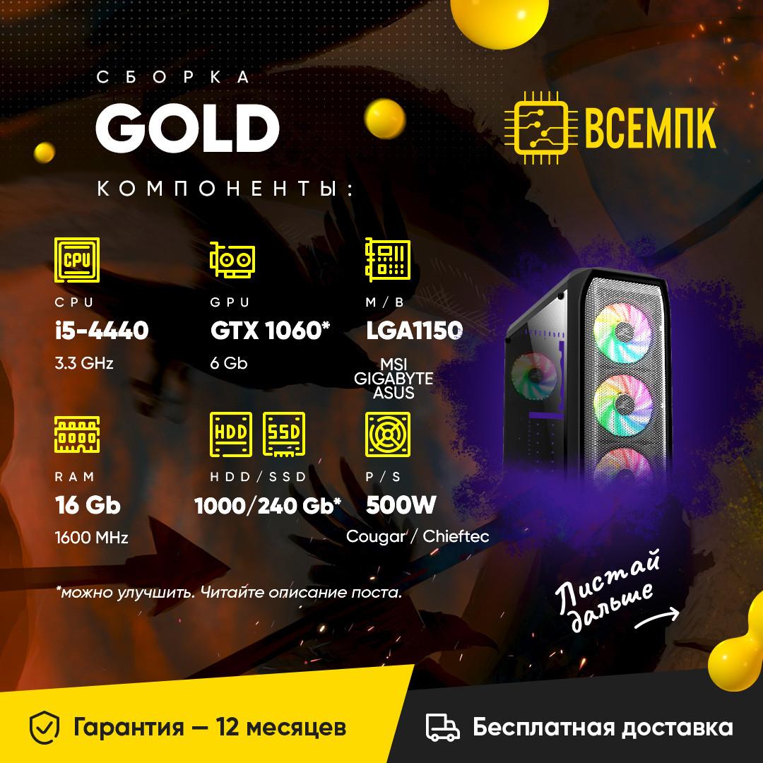 GOLD (i5 4440 / GTX 1060 6GB / 16GB DDR3 / HDD 1000GB / SSD 240GB)