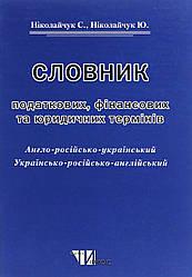 Словник податкових, фінансових та юридичних термінів. Англо-російсько-український.