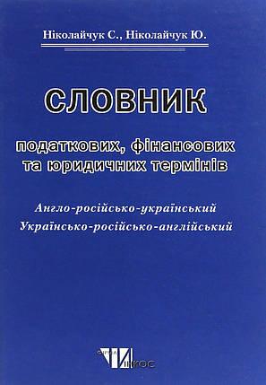 Словник податкових, фінансових та юридичних термінів. Англо-російсько-український., фото 2