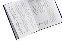 Словник податкових, фінансових та юридичних термінів. Англо-російсько-український., фото 3