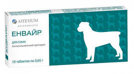 Arterium (Артеріум) Енвайр ® Таблетки від глистів для собак
