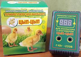Терморегулятор для инкубатора 2Квт с влагомером