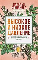 Высокое и низкое давление. Народная медицина Сибири. Степанова Н.И.