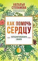 Как помочь сердцу. Народная медицина Сибири. Степанова Н.И.
