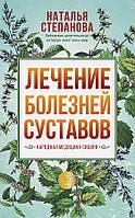 Лечение болезней суставов. Народная медицина Сибири. Степанова Н.И.